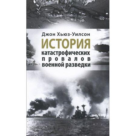 Купить История катастрофических провалов военной разведки
