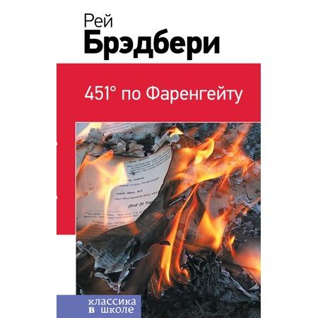 Купить 451' по Фаренгейту