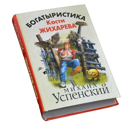 Купить Богатыристика Кости Жихарева