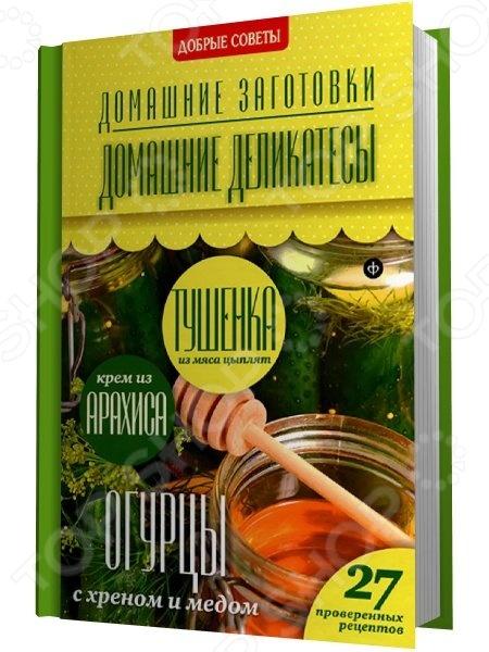 Книга «Домашние деликатесы» юлия высоцкая вкусные заметки книга для записи рецептов