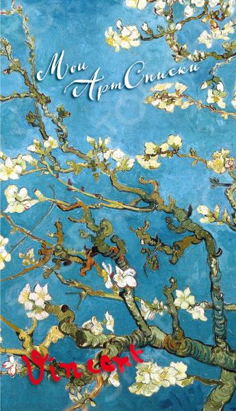 Блокноты. Тетради Эксмо 978-5-699-93819-3 Мои АртСписки. Ван Гог. Цветущие ветки миндаля