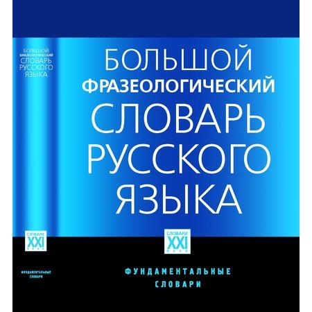 Купить Большой фразеологический словарь русского языка