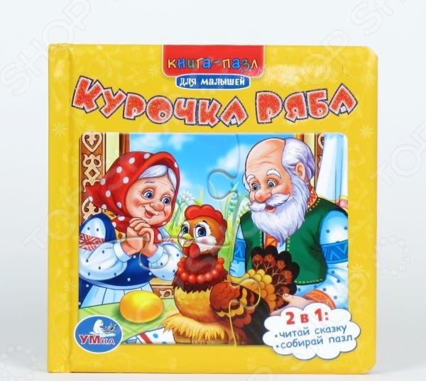 Книжки-пазлы Умка 978-5-91941-795-8 Курочка Ряба