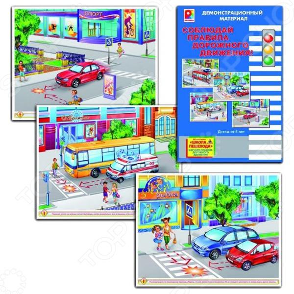 Игра настольная обучающая Радуга «Соблюдай правила дорожного движения»