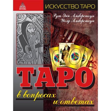 Купить Таро в вопросах и ответах