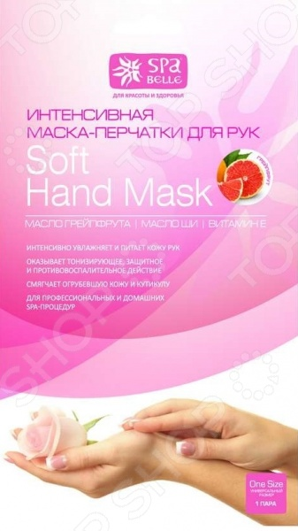 Интенсивная маска-перчатки для рук Spa Belle MH001