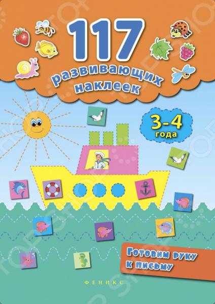 Обучение письму Феникс 9785222257685 видеодиски полезное видео как готовить руку ребенка к письму от 2 до 3 лет