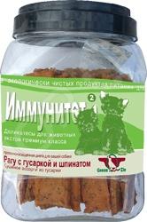 Лакомство для собак Green Qzin «Иммунитет-2. Рагу с гусаркой и шпинатом»