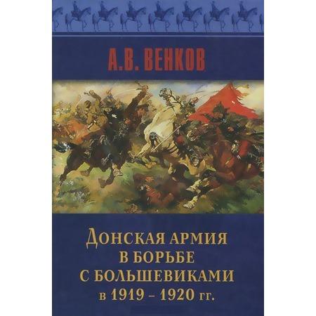 Купить Донская армия в борьбе с большевиками в 1919-1920 гг.