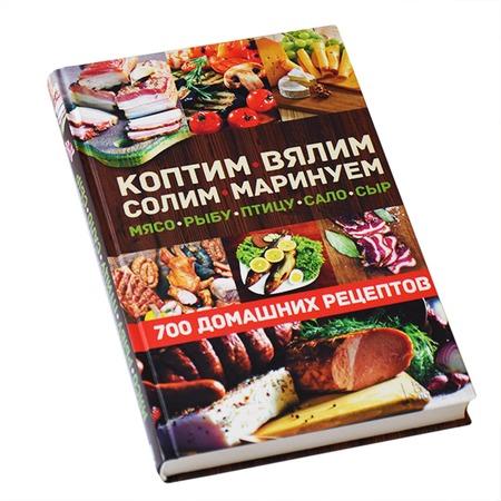 Купить Коптим, вялим, солим, маринуем мясо, рыбу, птицу, сало, сыр. 700 домашних рецептов