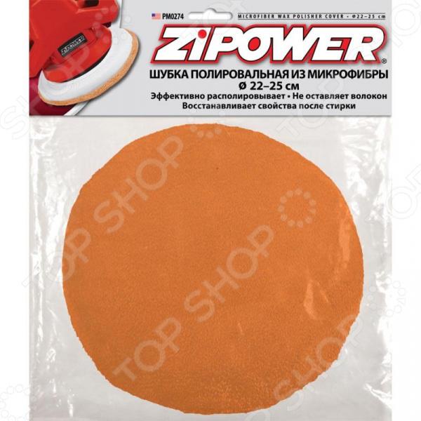 Насадка для полировальных машин Zipower PM 0274 чехол шерстяной fit для полировальных машин 180 мм
