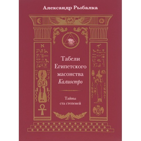 Купить Табели Египетского масонства Калиостро. Тайны ста степеней