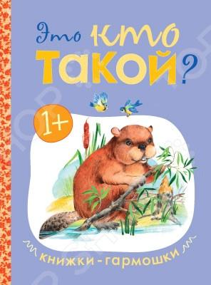 Книжки-игрушки Мозаика-Синтез 978-5-43150-894-3 Это кто такой!