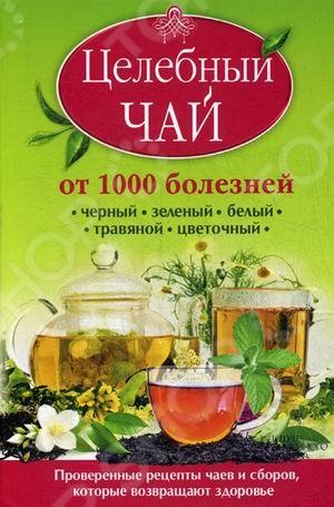 Автор, специалист по чаю и ароматерапевт, знакомит читателя с древним напитком - чаем. В книге освещена история чая, представлены существующие традиционные сорта. Приведены рецепты травяных чаев, даны советы по использованию чая при различных заболеваниях. Также читатель узнает, как правильно выбирать чай, как его заваривать, как вырастить травы для чая на своем участке и даже в квартире.