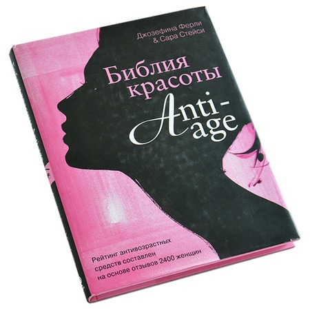 Купить Библия красоты anti- age