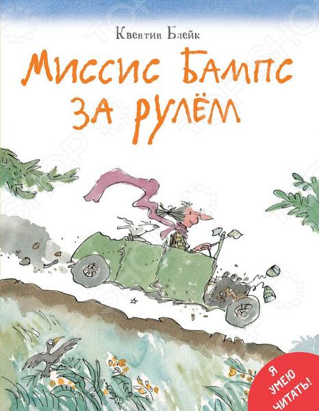 Произведения отечественных писателей Мелик-Пашаев 978-5-00041-207-7 Миссис Бампс за рулем