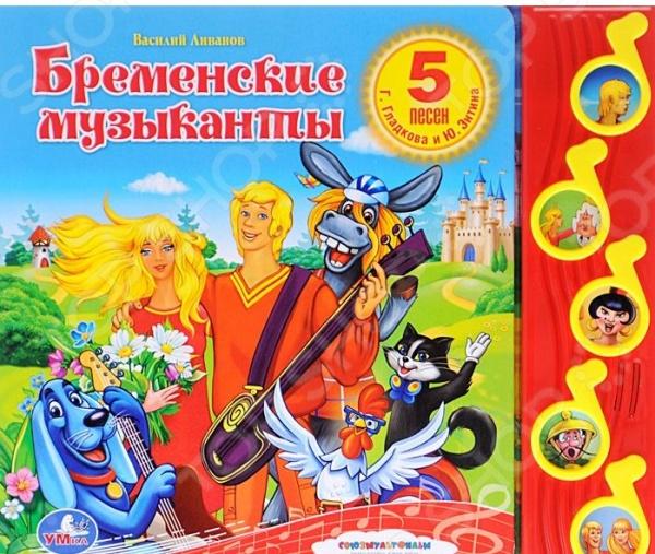 Книжки со звуковым модулем Умка 978-5-506-00619-0 Бременские музыканты