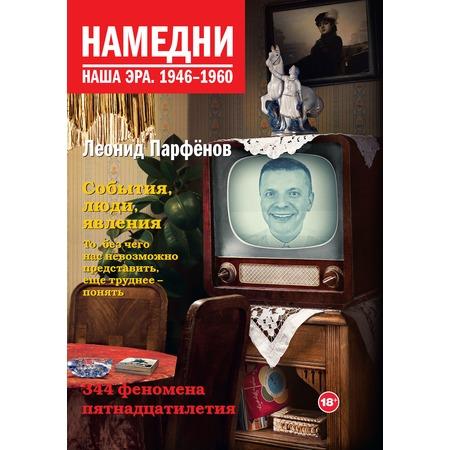Купить Намедни. Наша эра. 1946-1960