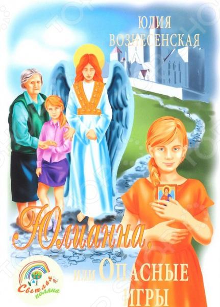 Юлианна, или Опасные игры - продолжение сказочной трилогии о сестрах-близнецах. На этот раз Юля и Аня попадают в расположенную в далекой Ирландии школу колдовства. Но вера в Бога и заступничество Ангелов Хранителей помогают девочкам преодолеть опасности и козни злых волшебников и победить зло. Первая книга трилогии - Юлианна, или Игра в киднеипинг , третья - Юлианна, или Игра в дочки-мачехи . Книга будет интересна не только детям среднего школьного возраста, но и их родителям.