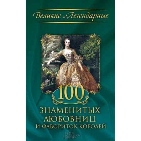 Купить 100 знаменитых любовниц и фавориток королей