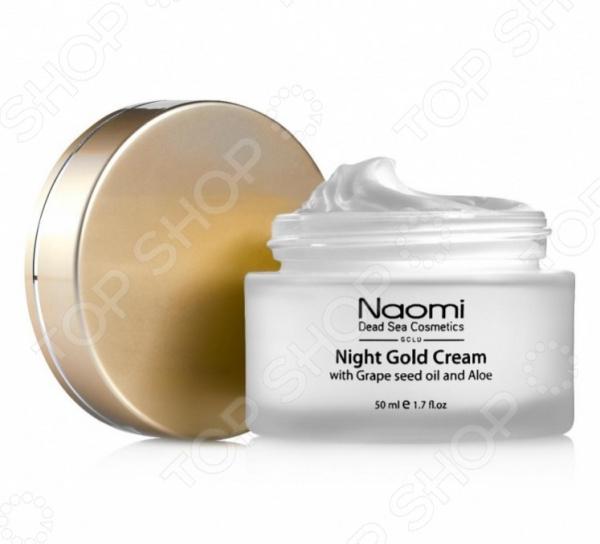 Крем для лица ночной Naomi Night gold cream with Grape seed oil and Aloe seed dormancy and germination