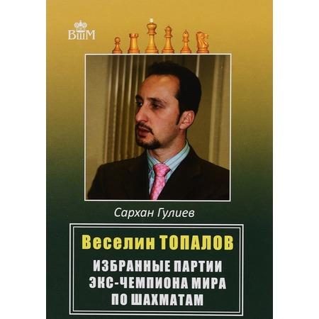 Купить Веселин Топалов. Избранные партии экс-чемпионата мира по шахматам