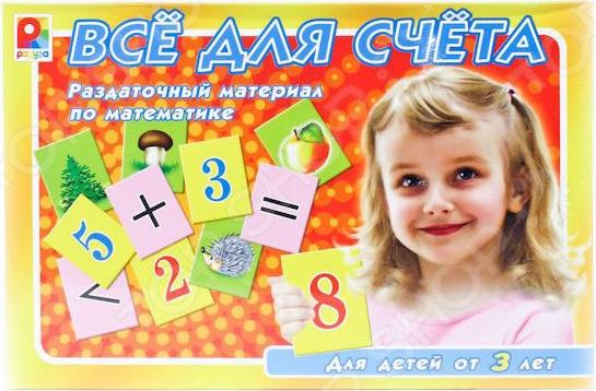 Игра настольная обучающая Радуга «Все для счета» обучающая игра радуга игры с карточками часть целое с 914