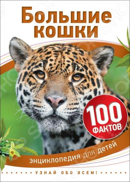 Животные. Растения. Природа Росмэн 978-5-353-07786-2 цена