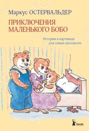 Сказки для малышей КомпасГид 978-5-00083-264-6 Приключения маленького Бобо. Истории в картинках для самых маленьких