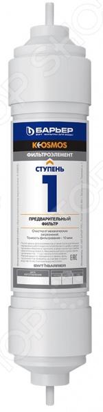 Картридж для фильтра Барьер «К-Осмос 1 ступень» комплект сменных фильтроэлементов барьер к осмос 4 шт