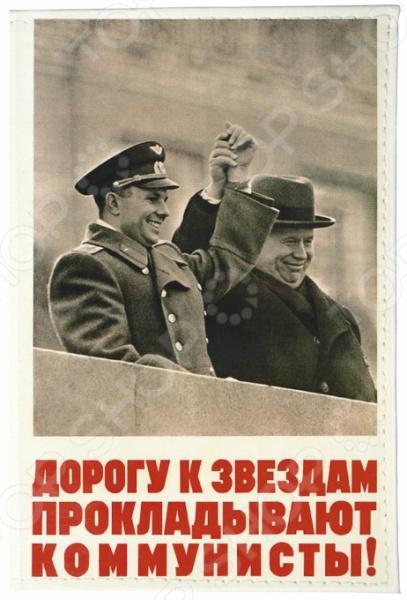 Обложка для паспорта кожаная Mitya Veselkov «Дорога к звездам» первушин а 108 минут изменившие мир как человечество впервые полетело к звездам