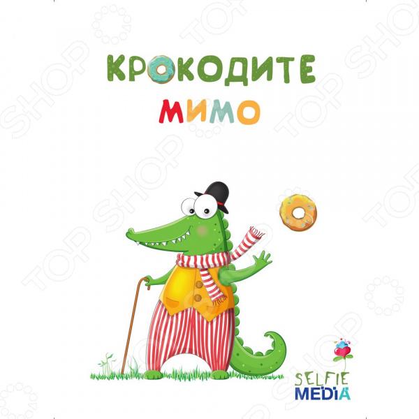 Игра настольная развивающая для детей Selfie media «Крокодите мимо»