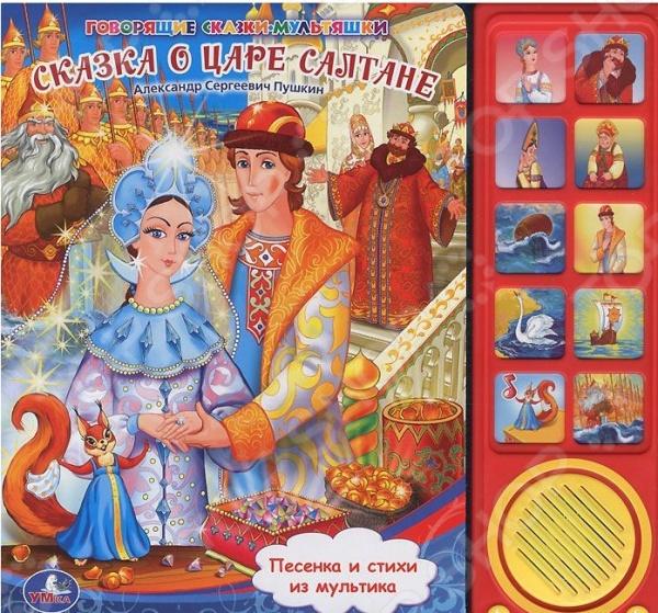 Книжки со звуковым модулем Умка 978-5-91941-382-0 Сказка о Царе Салтане