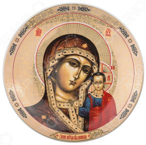 Тарелка декоративная Lefard «Икона Казанской Божьей Матери» икона умиление божьей матери