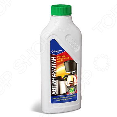 Средство для удаления накипи Topperr 3032 чистящее средство для кофемашины siemens таблетки для удаления накипи tz80002