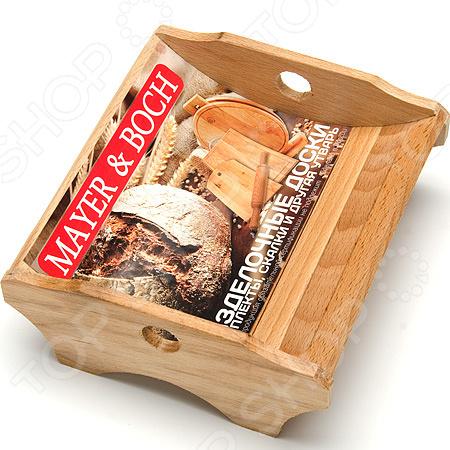 Корзинка для хлеба Mayer&Boch 40 корзинка сервировочная mayer
