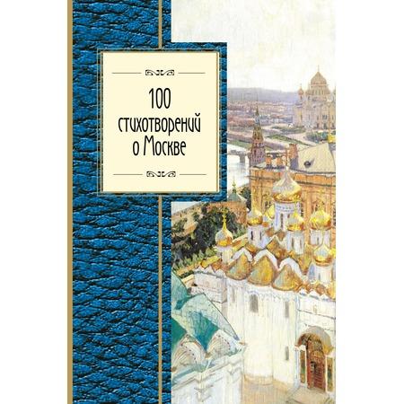 Купить 100 стихотворений о Москве