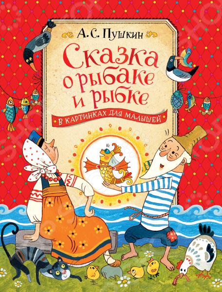 Книги Росмэн 9785353086024 росмэн сказки а с пушкин