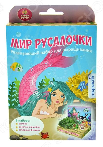 Набор для выращивания Happy Plant «Мир Русалочки» море чудес игровой набор грот русалочки в ассортименте