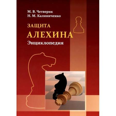 Купить Защита Алехина. Энциклопедия