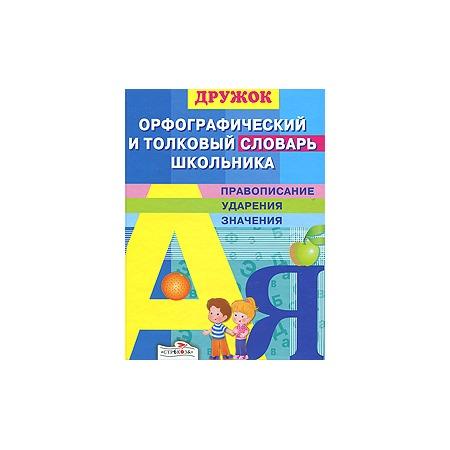 Купить Орфографический и толковый словарь школьника