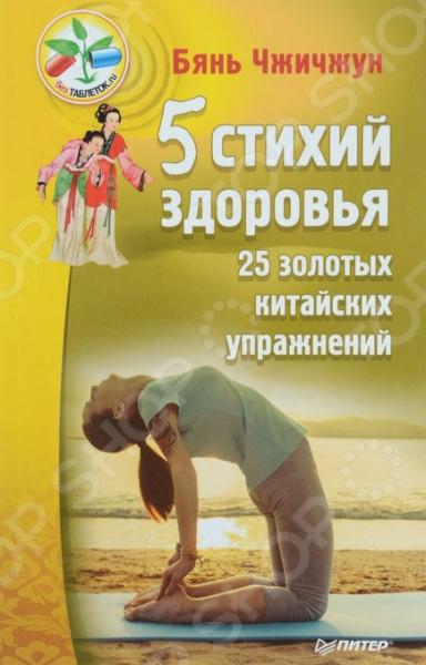 Пять стихий пронизывают все наше существование, укрепляют здоровье, продлевают жизнь. Необходимо только подружиться с ними, заручиться их поддержкой, и здоровье, процветание, успех будут сопутствовать вам всегда и везде! Прочитав эту книгу, вы познакомитесь с основами китайской медицины и философии, самое главное - освоите 25 золотых упражнений, снадобье долговечности китайской медицины. Они помогут вам восстановить баланс энергий пяти стихий и самостоятельно управлять своим самочувствием и психологическим состоянием. Читайте, занимайтесь и будьте здоровы!