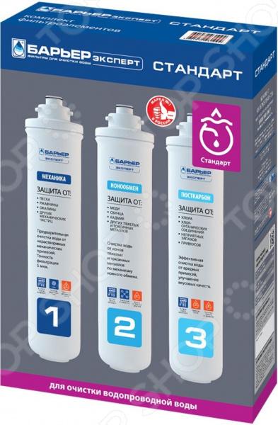 Комплект модулей сменных фильтрующих Барьер «Эксперт Стандарт» комплект модулей сменных фильтрующих аквафор а5