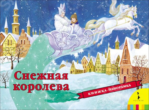 Снежная королева Росмэн (панорамка)    /