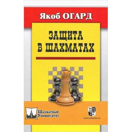 Купить Защита в шахматах
