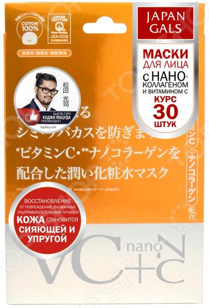 Маска для лица Japan Gals «Витамин С + наноколлаген»