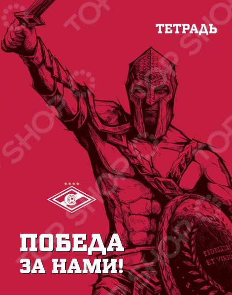 Эксмо 978-5-699-92155-3 Тетрадь Спартак. Гладиатор