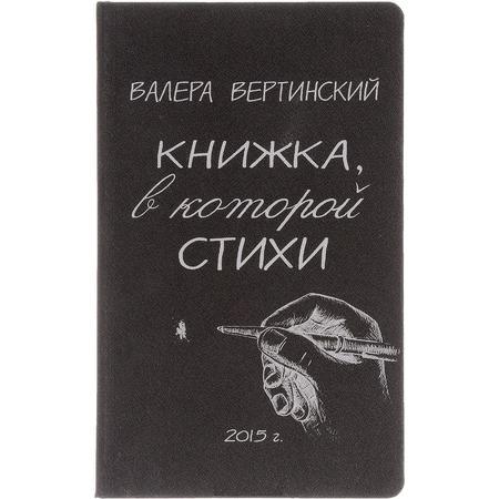 Купить Книжка, в которой ститхи