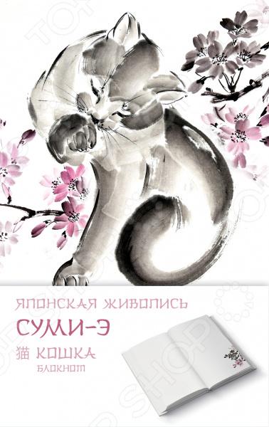 Блокноты. Тетради Эксмо 978-5-699-92397-7 Японская живопись суми-э. Кошка
