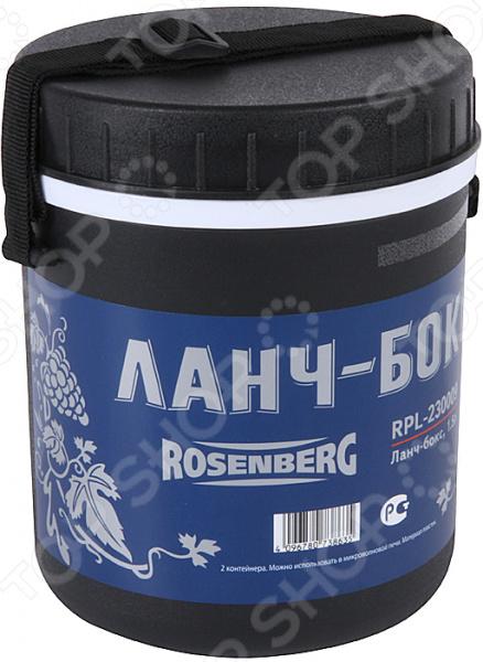 Ланч-бокс Rosenberg RPL-230009